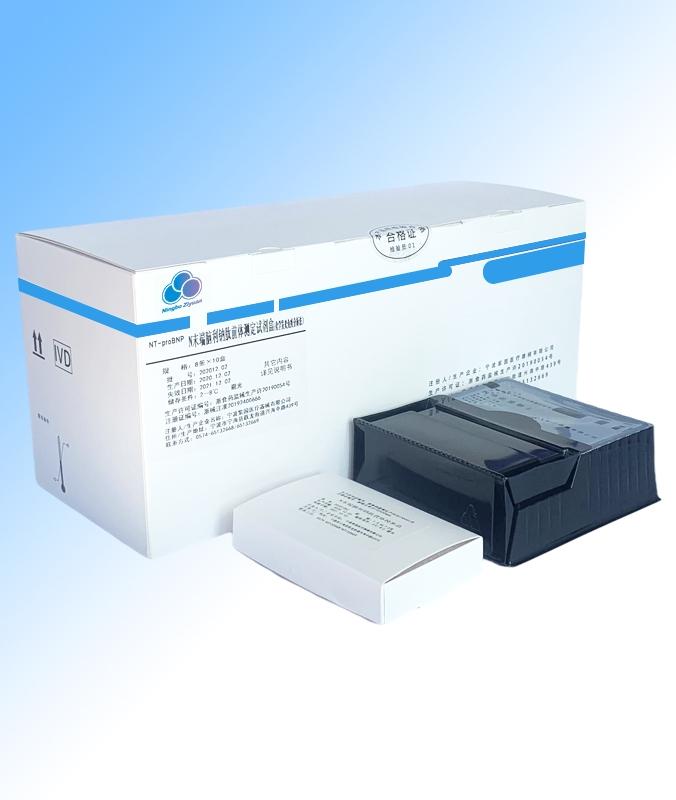 N-末端脑利钠肽前体( NT-proBNP )测定试剂盒