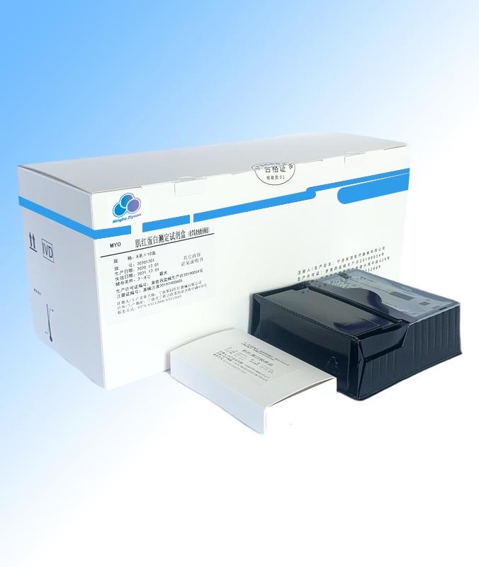 肌紅蛋白(bai)( Myoglobin )測定試(shi)劑盒(he)