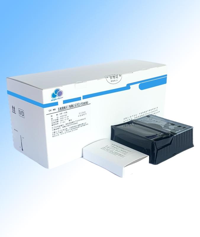 肌酸激黴同工黴(CK-MB )測定試(shi)劑盒(he)